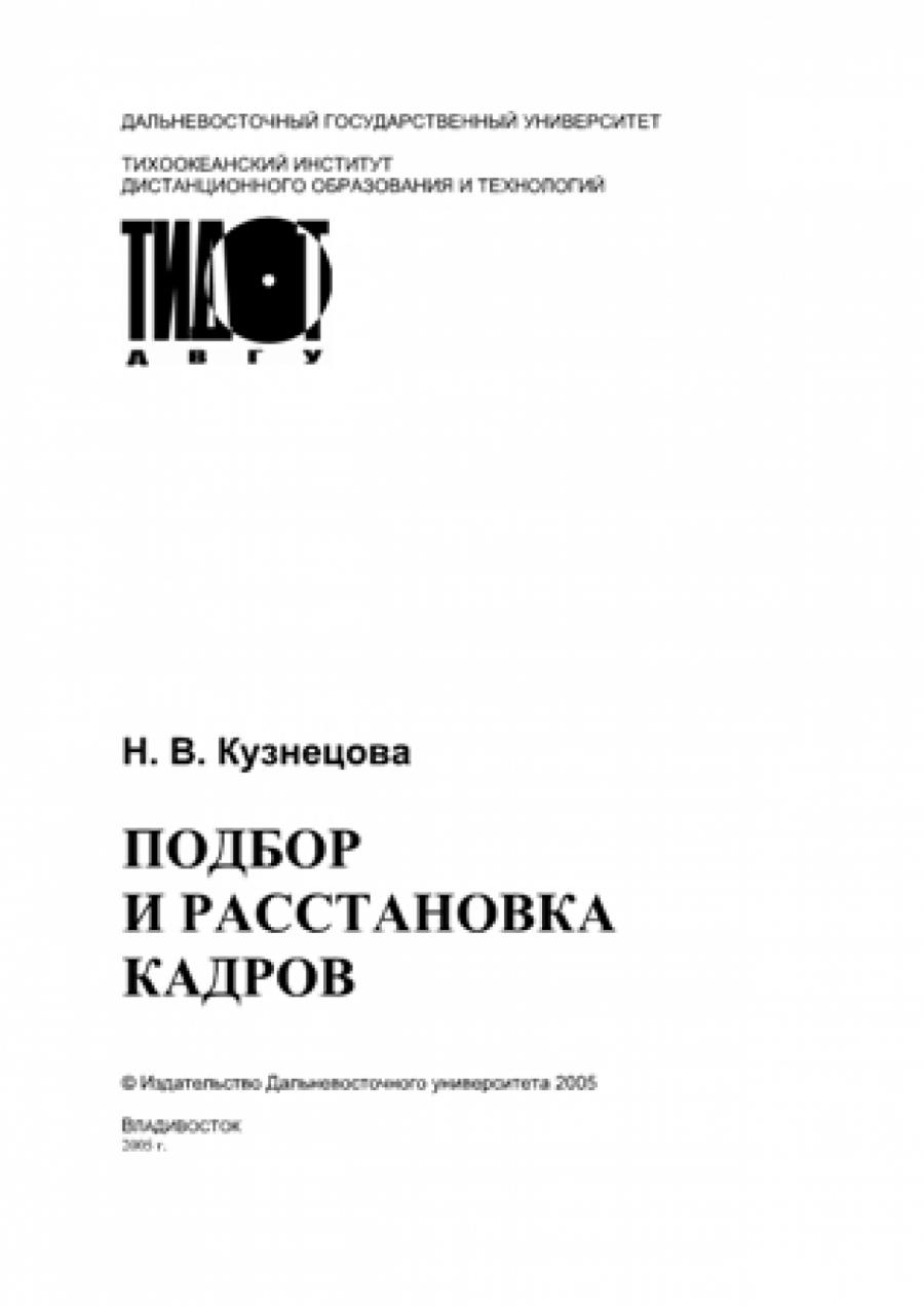 Обложка книги:  кузнецова н. в. - подбор и расстановка кадров.