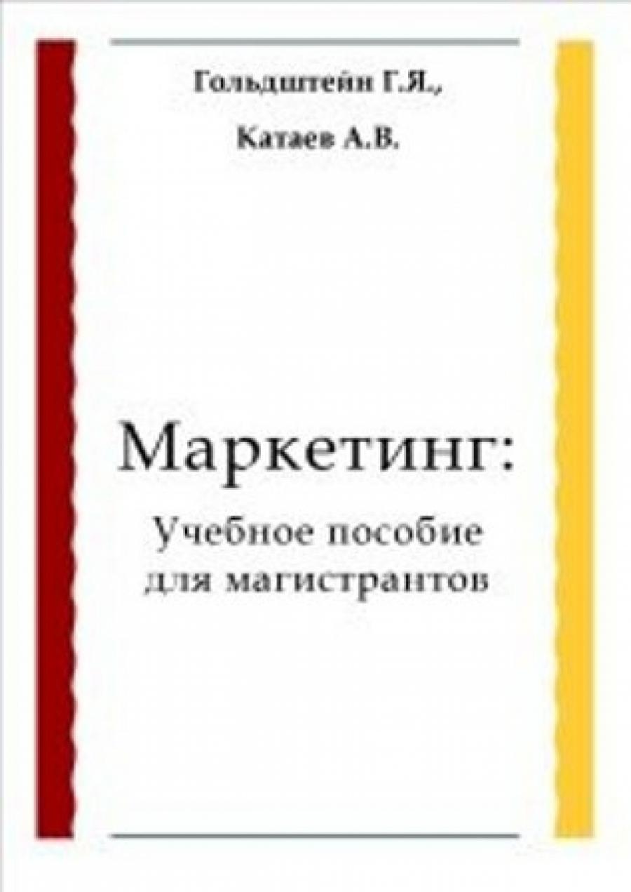 Обложка книги:  гольдштейн г.я., катаев а.в. - маркетинг учебное пособие для магистрантов