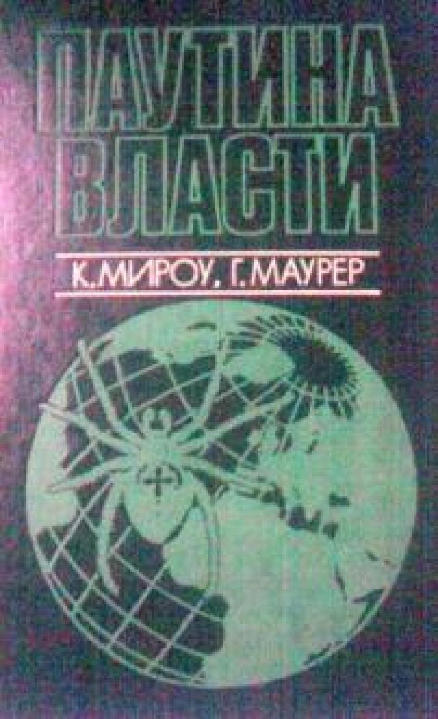 Обложка книги:  мироу к., маурер г. - паутина власти. международные картели и мировая экономика
