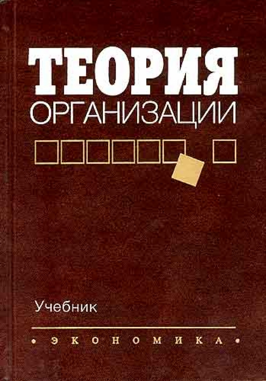 Обложка книги:  менеджмент - алиев в.г. - теория организации