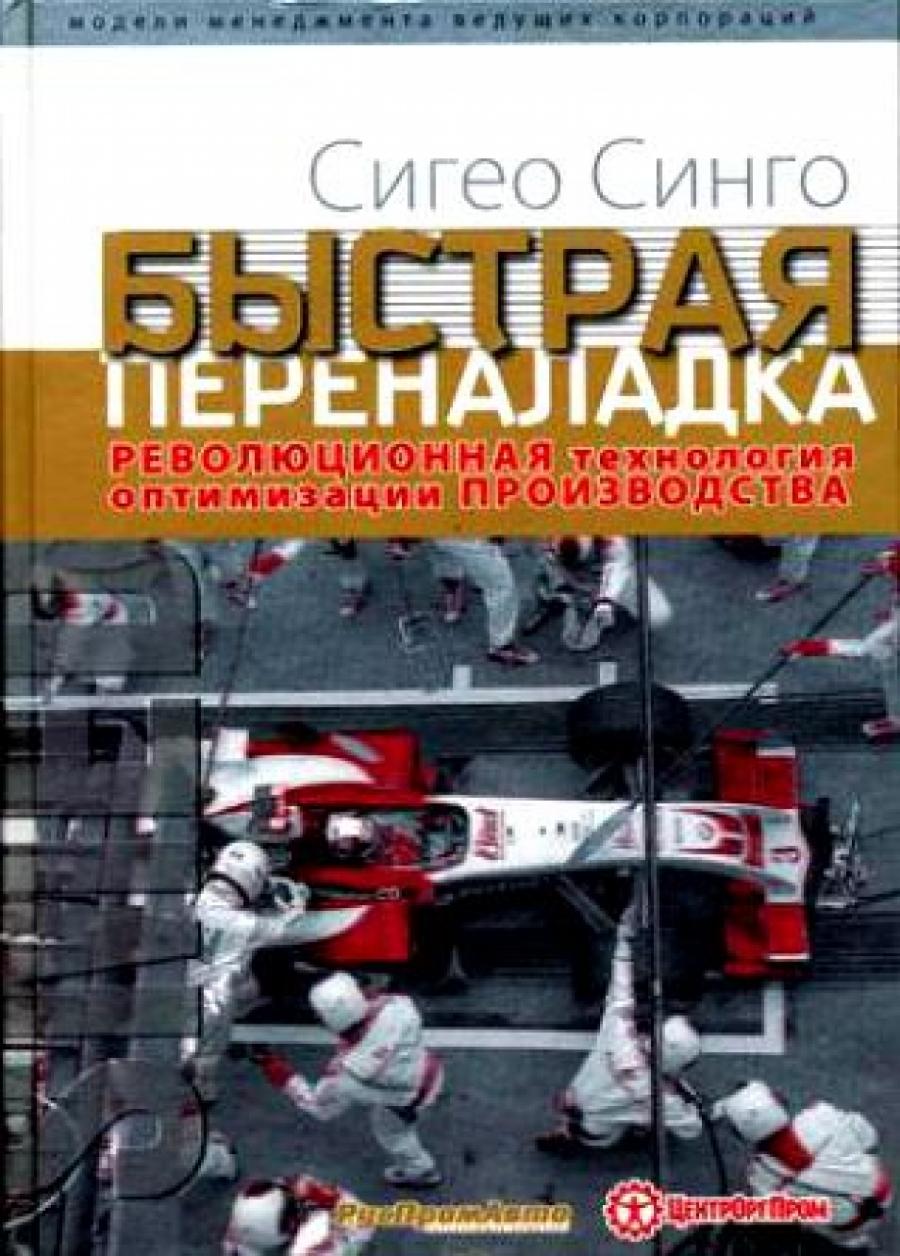 Обложка книги:  сигео синго - быстрая переналадка. революционная технология оптимизации производства