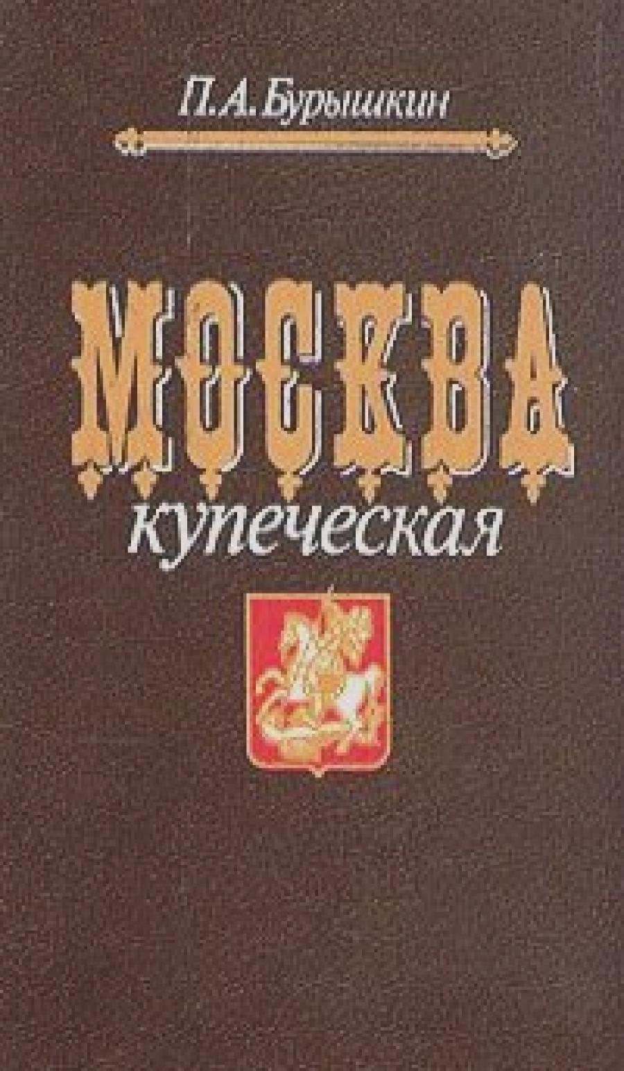 Обложка книги:  бурышкин п. а. - москва купеческая