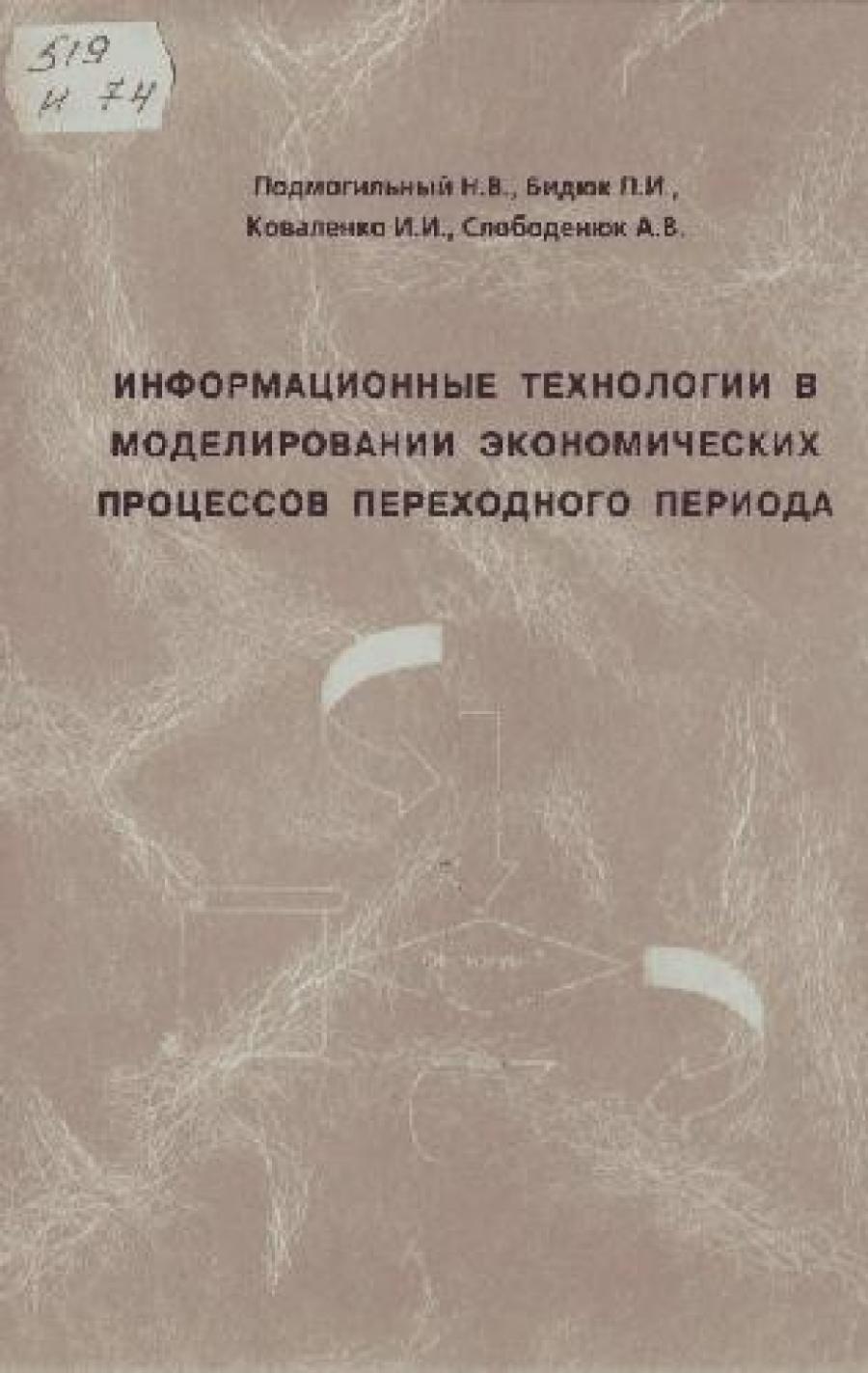 Обложка книги:  подмогильный н. в. - информационные технологии в моделировании экономических процессов переходного периода