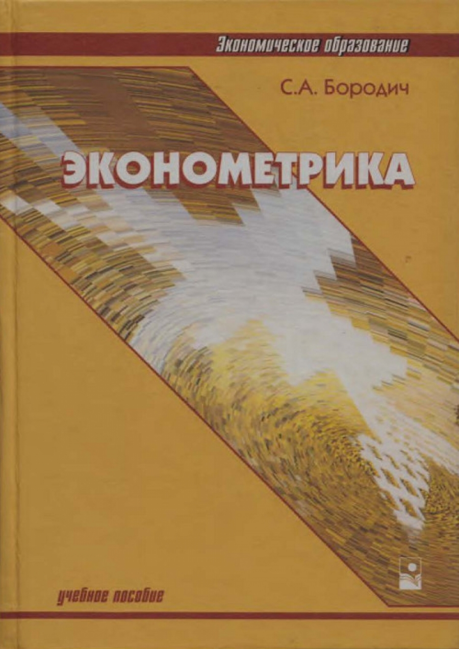 Обложка книги:  бородич с. а. - вводный курс эконометрики