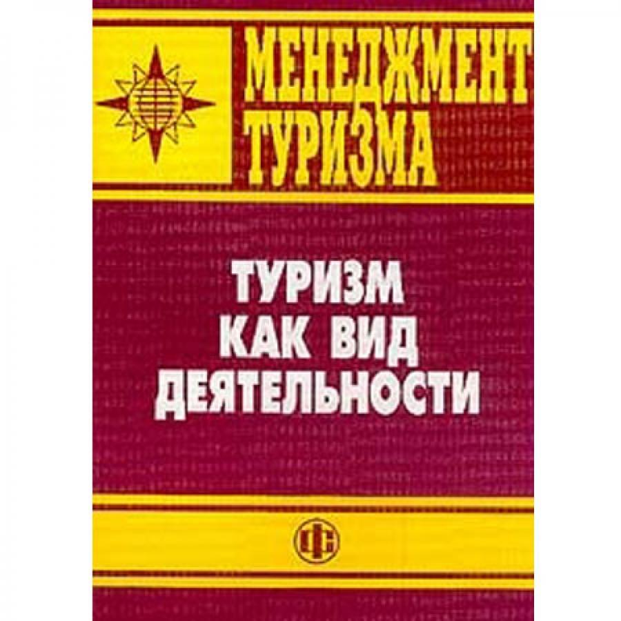 Обложка книги:  зорин и.в., каверина т.п. - менеджмент туризма. туризм как вид деятельности.