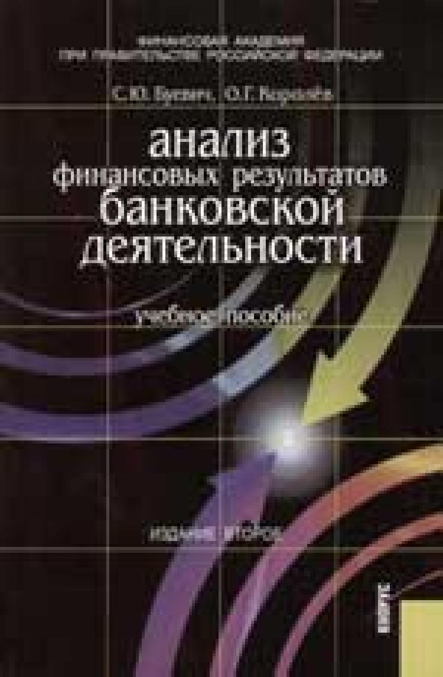 Обложка книги:  с.ю. буевич, о.г. королёв - анализ финансовых результатов банковской деятельности