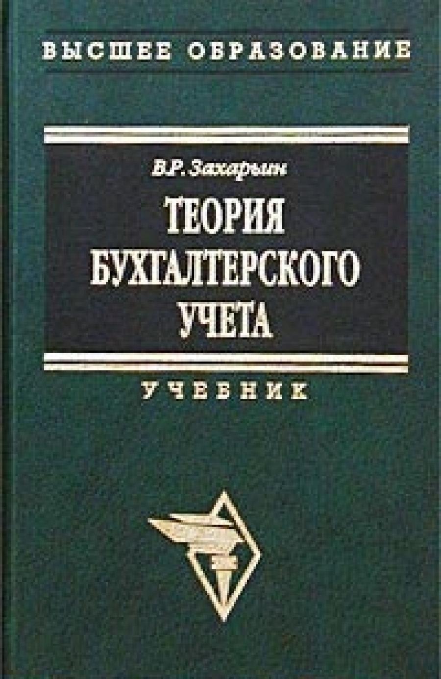 Обложка книги:  в.р. захарьин - теория бухгалтерского учета
