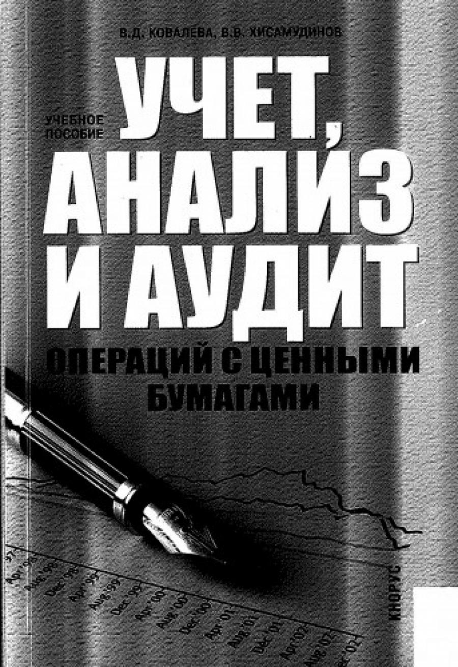Обложка книги:  ковалёва в.д., хисамудинов в.в. - учет, анализ и аудит операций с ценными бумагами