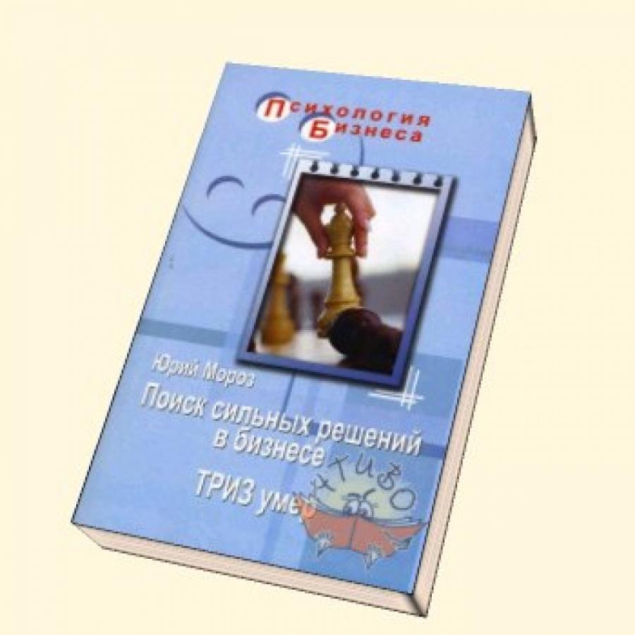 Обложка книги:  юрий мороз - поиск сильных решений в бизнесе (триз умер)