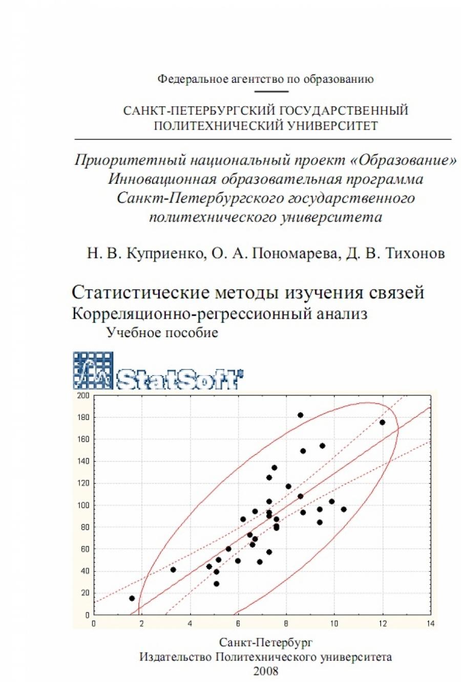 Обложка книги:  н. в. куприенко, о. а. пономарева, д. в. тихонов - статистические методы изучения связей