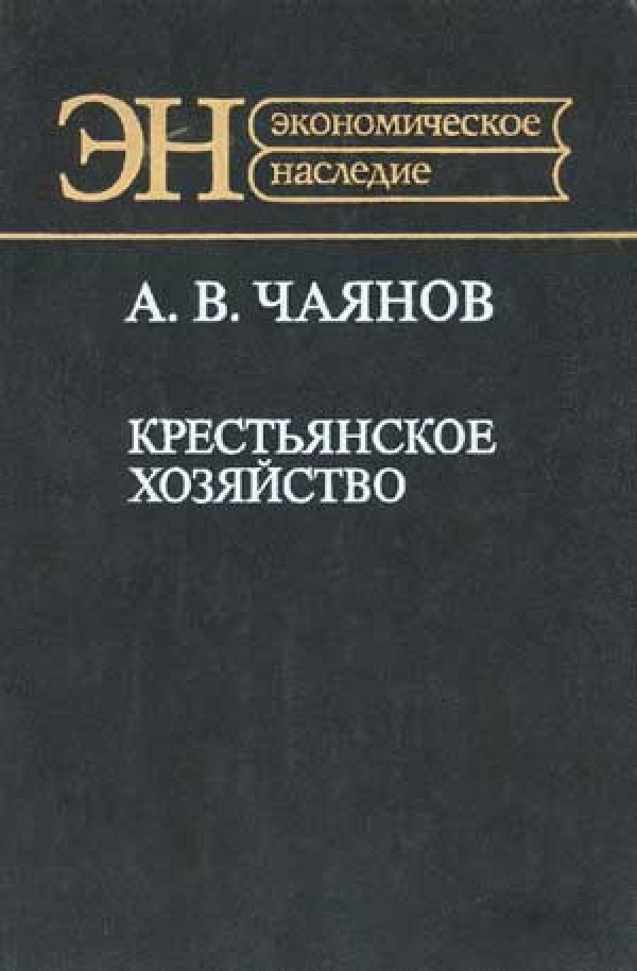 Обложка книги:  чаянов а.в. - крестьянское хозяйство. избранные труды