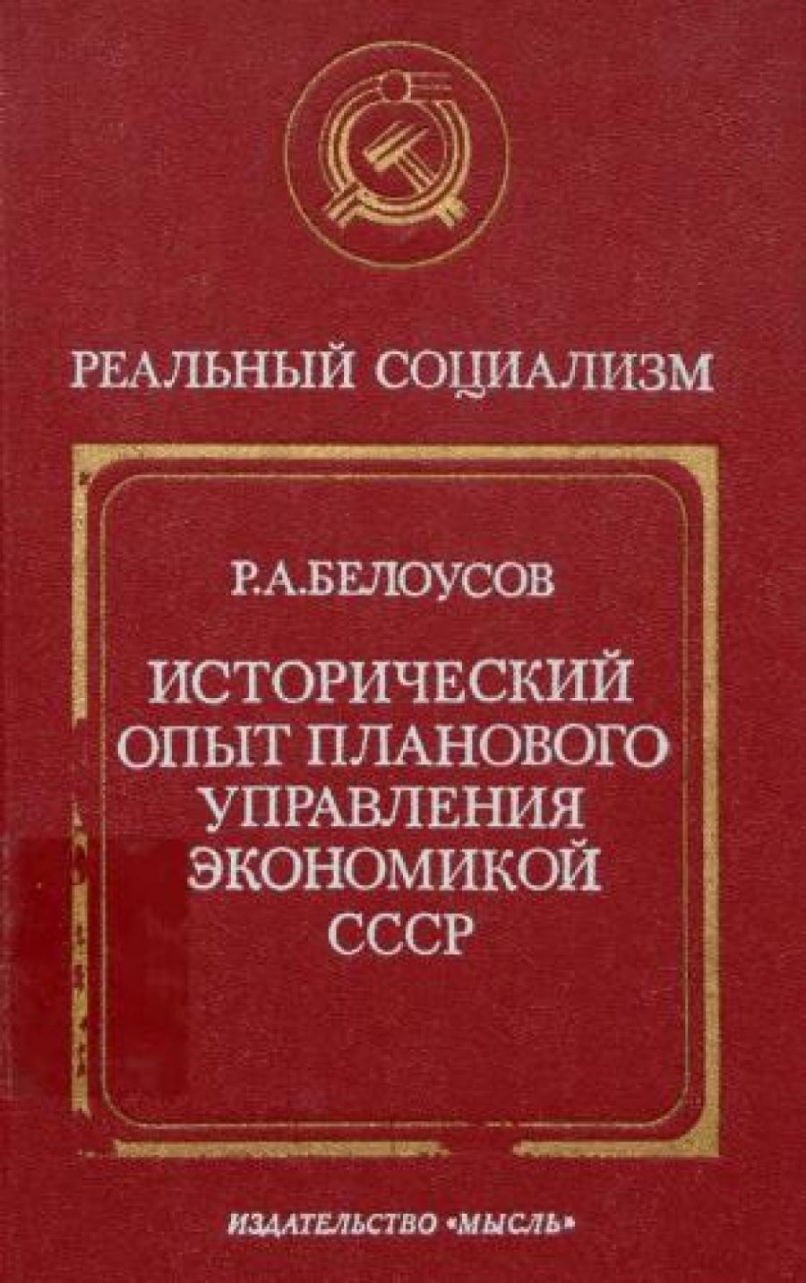 Обложка книги:  белоусов р.а. - исторический опыт планового управления экономикой ссср