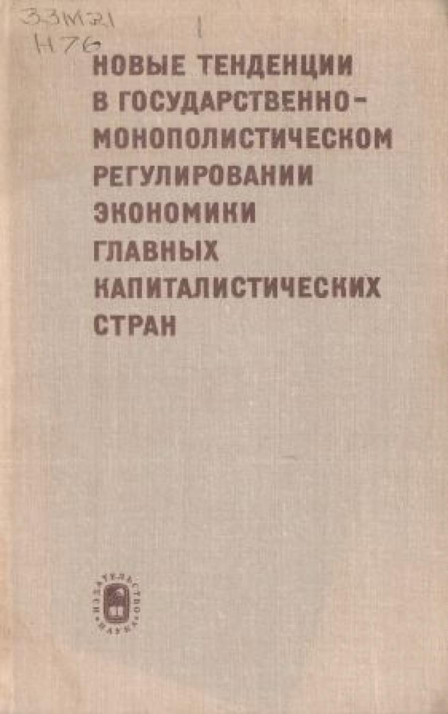 Обложка книги:  милейковский а.г. - новые тенденции в государственно-монополистическом регулировании экономики главных капиталистических стран