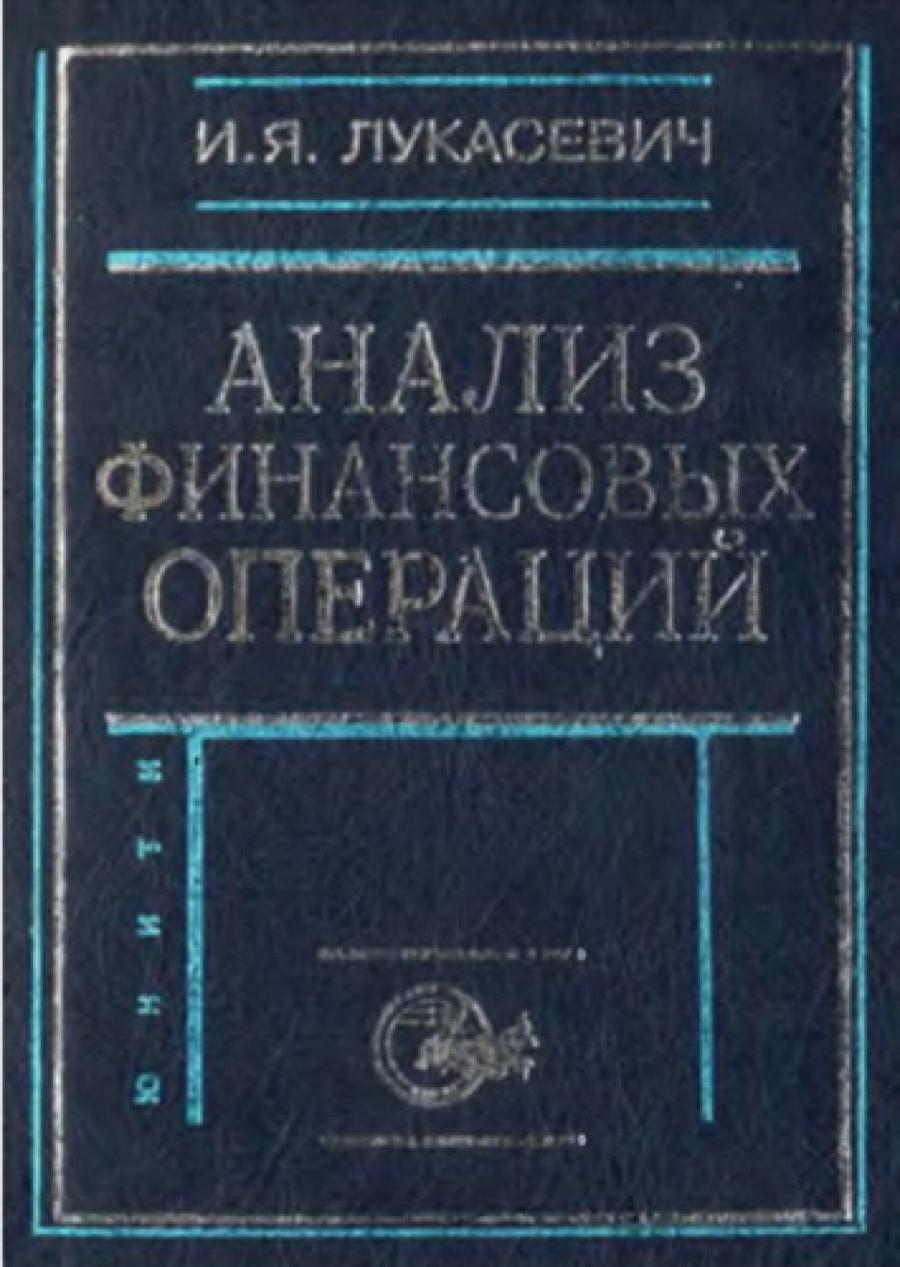 Обложка книги:  лукасевич и.я. - анализ финансовых операций