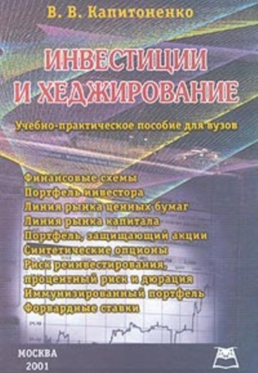 Обложка книги:  капитоненко в.в. - инвестиции и хеджирование. учебно-практическое пособие для вузов