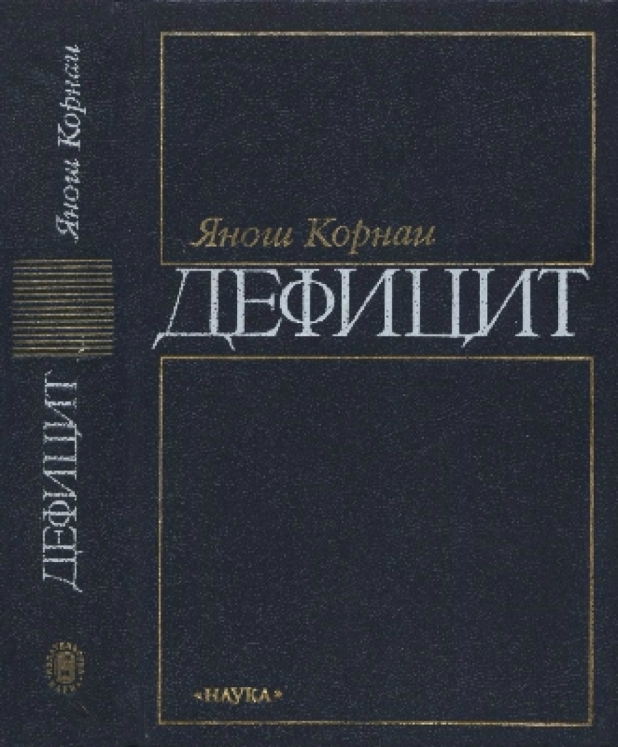 Обложка книги:  корнаи янош - дефицит