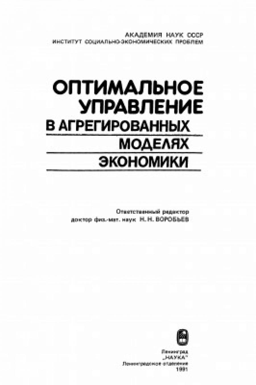 Обложка книги:  рубинов а.м., борисов к.ю., десницкая в.н., матвеенко в.д. - оптимальное управление в агрегированных моделях экономики