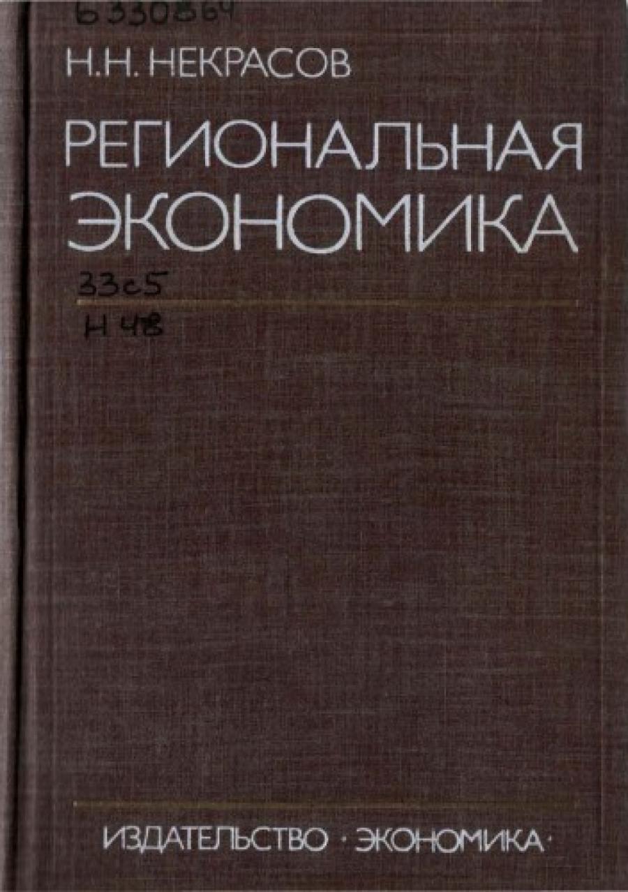 Обложка книги:  некрасов н.н. - региональная экономика. теория, проблемы, методы