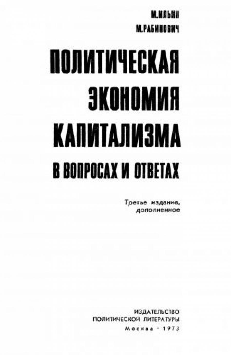 Обложка книги:  ильин м.а., рабинович м.а. - политическая экономия капитализма в вопросах и ответах