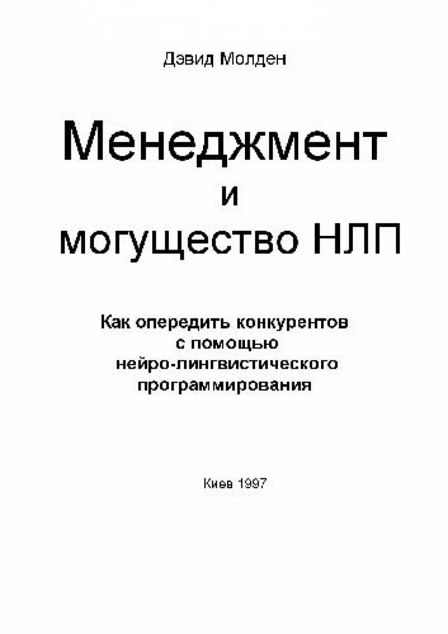 Обложка книги:  дэвид молден - как опередить конкурентов с помощью нейро-лингвистического программирования