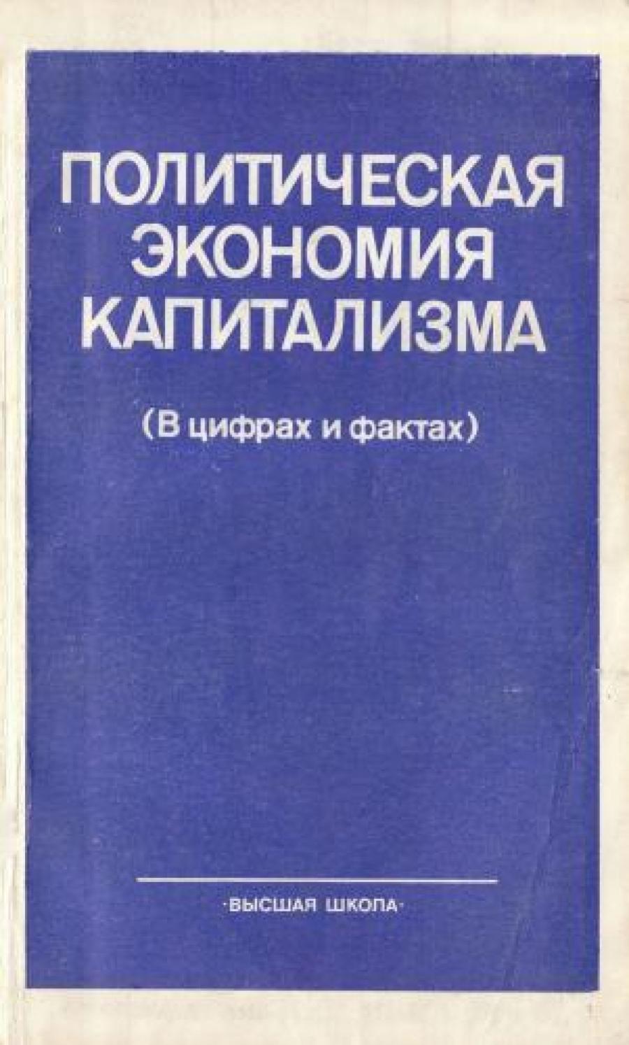 Обложка книги:  москвин д.д. - политическая экономия капитализма