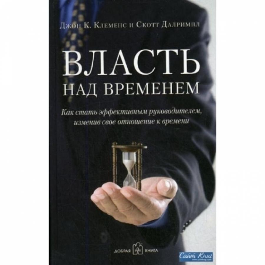 Обложка книги:  джон к. клеменс и скотт далримпл - власть над временем