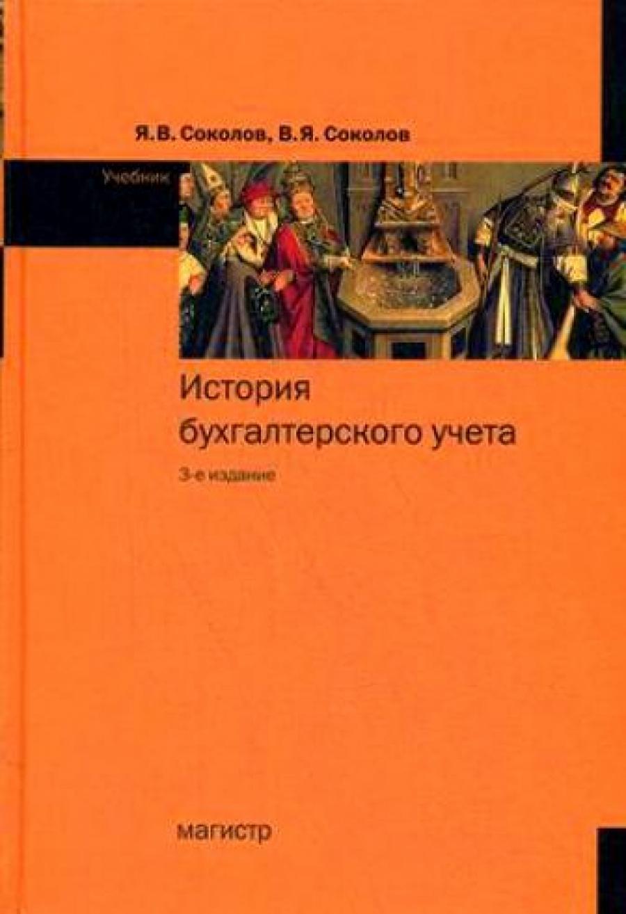 Обложка книги:  соколов я. в, соколов в. - история бухгалтерского учёта