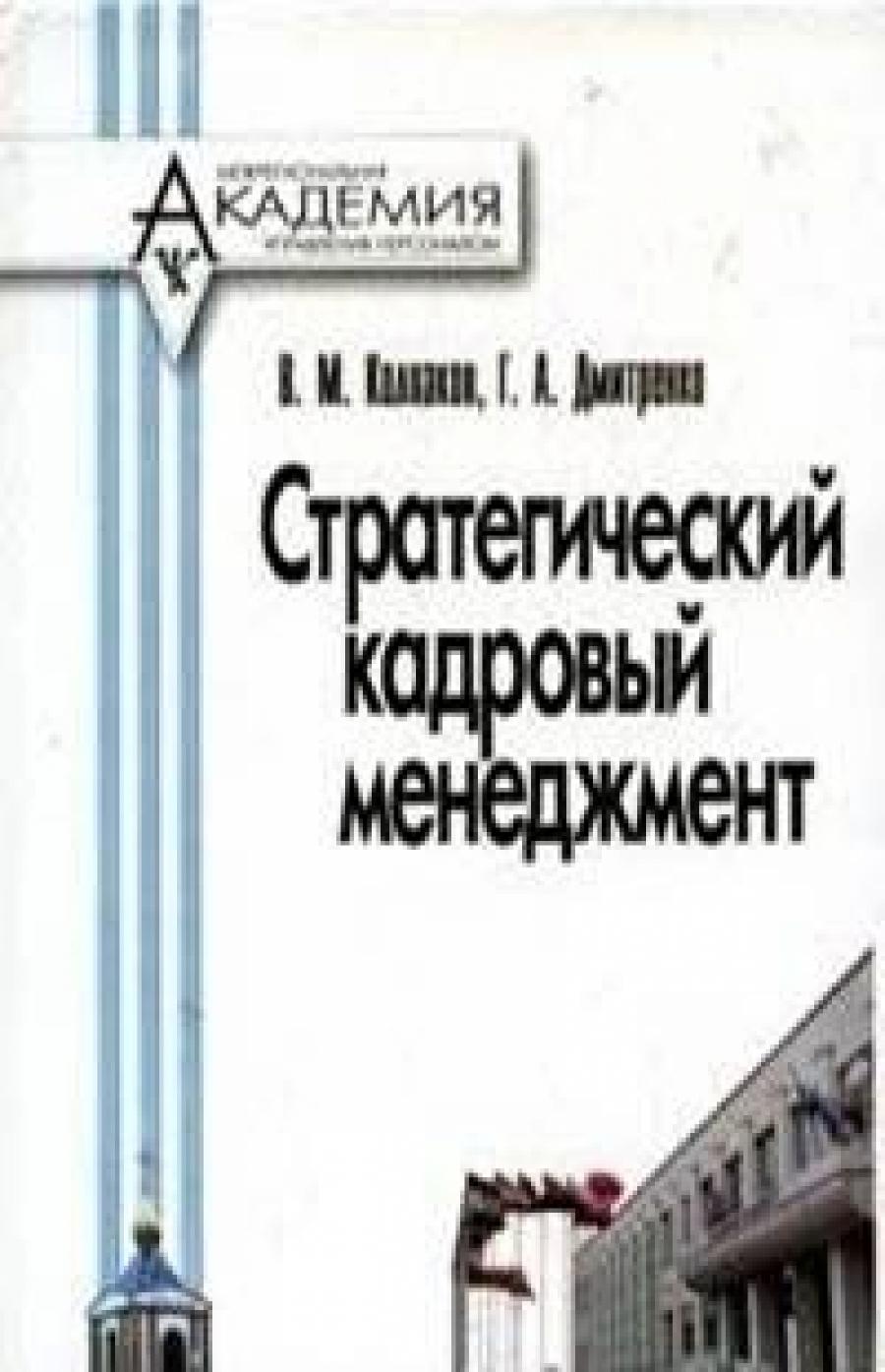 Обложка книги:  в.м. колпаков. г.а. дмитренко - стратегический кадровый менеджмент