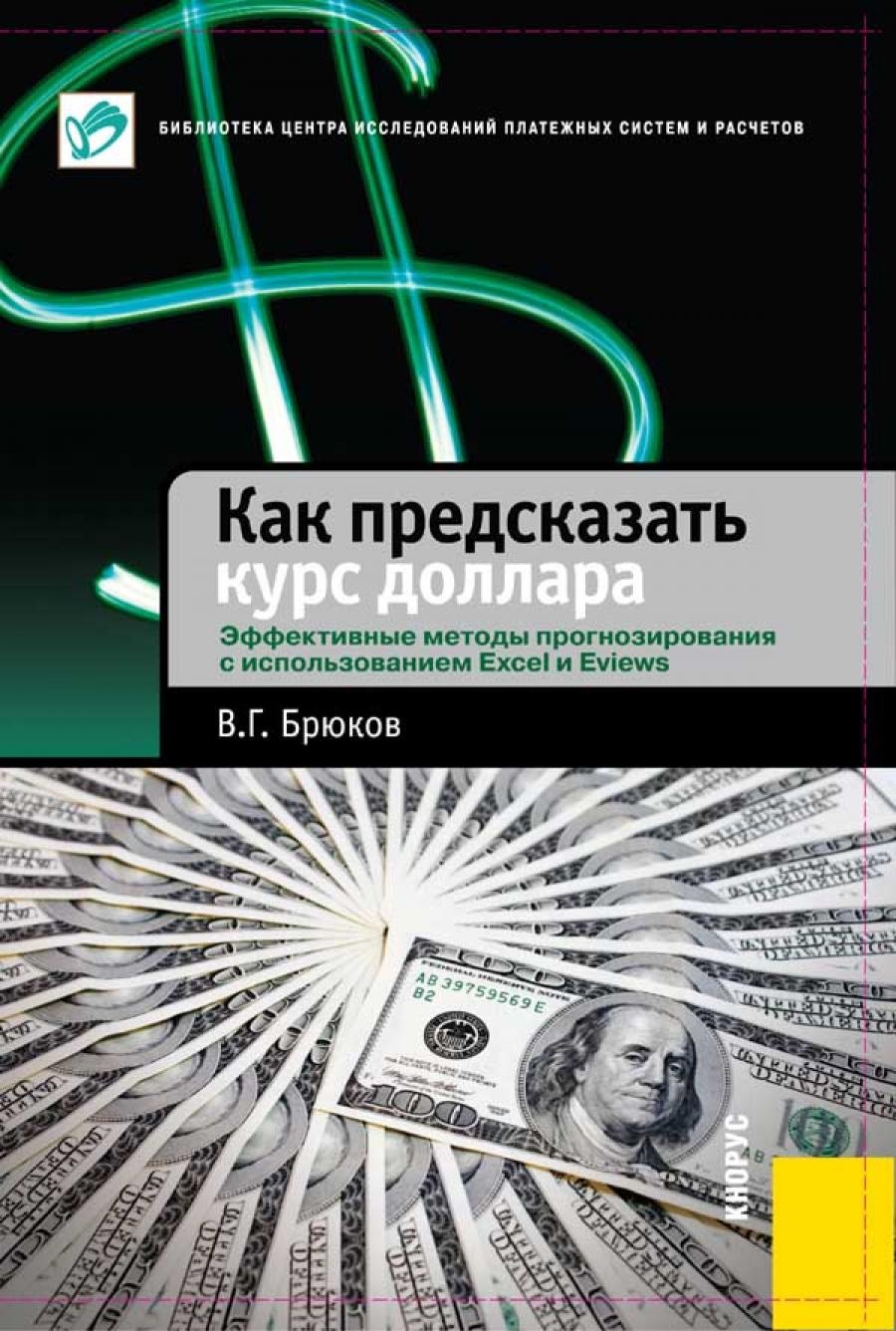 Обложка книги:  брюков в.г. - как предсказать курс доллара. эффективные методы прогнозирования с использованием excel и eviews