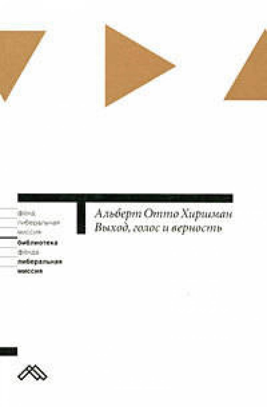 Обложка книги:  хиршман а.о. - выход, голос и верность. реакция на упадок фирм, организаций и государств