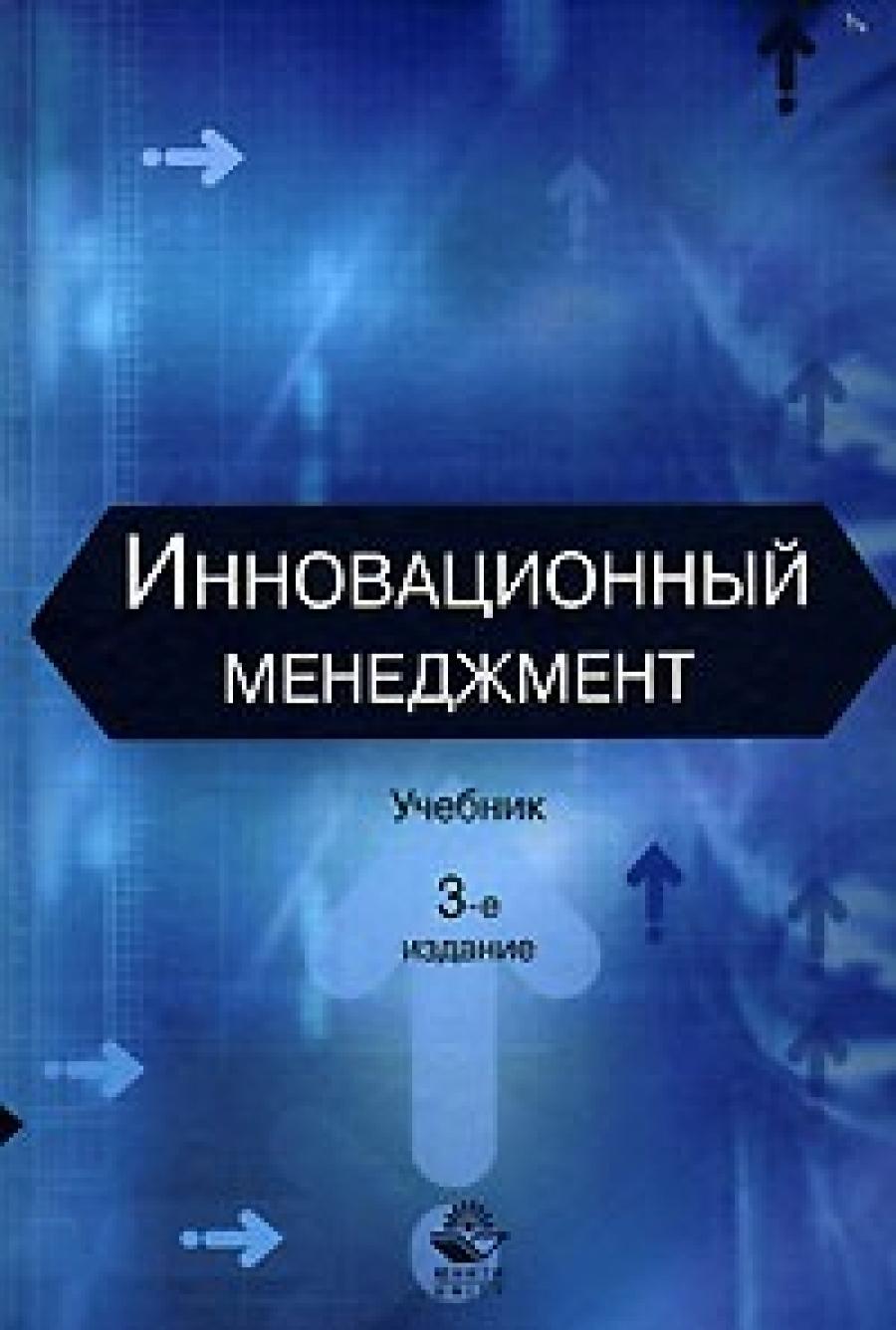 Обложка книги:  ильенкова с. - инновационный менеджмент