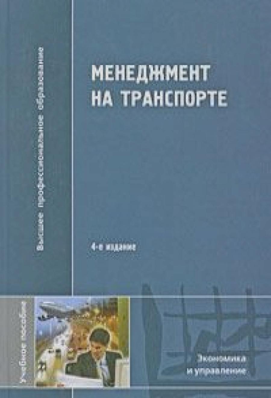 Обложка книги:  усков н.с., персианов в.а., громов н.н. - менеджмент на транспорте