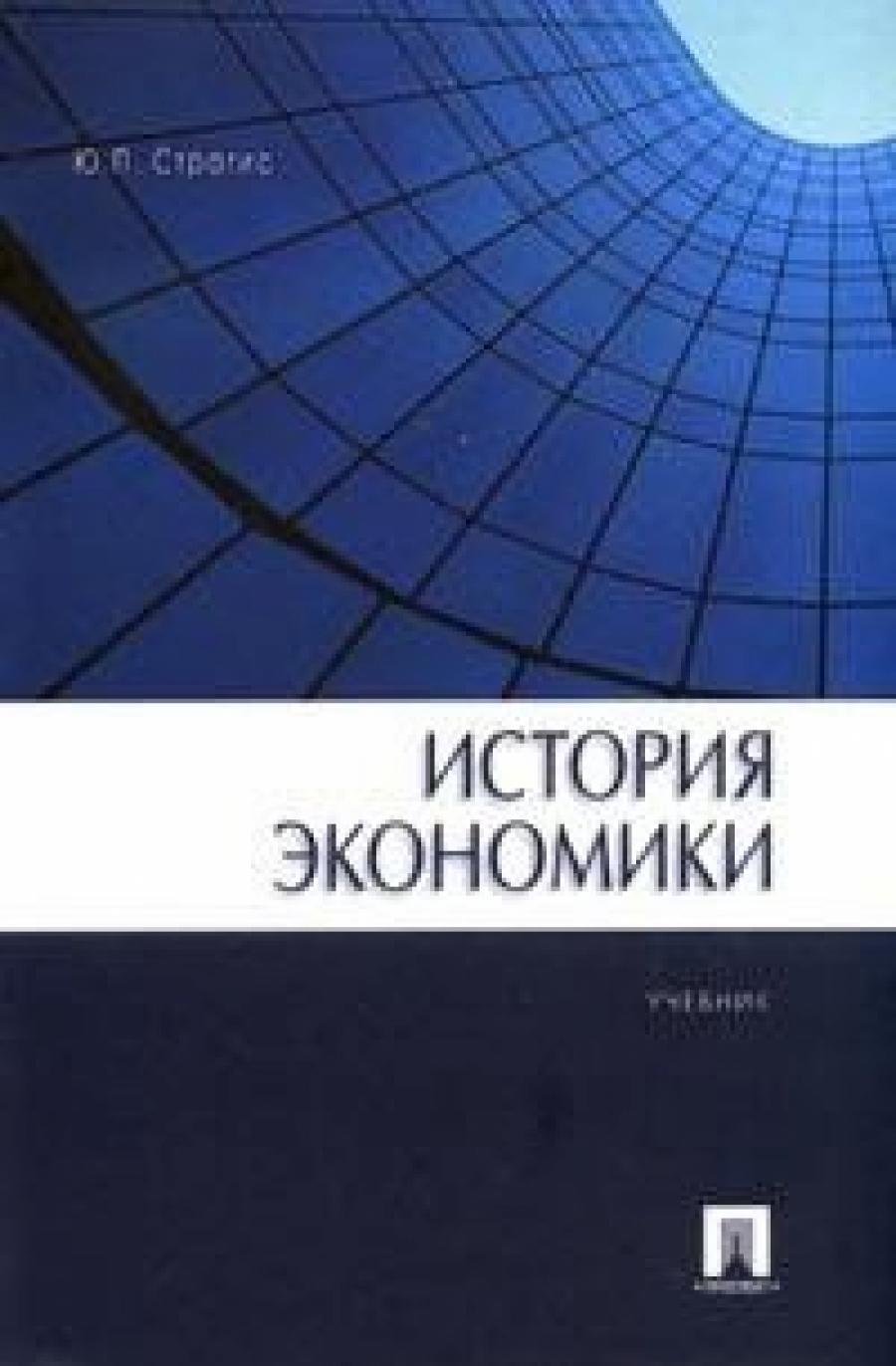 Обложка книги:  страгис ю.п. - история экономики
