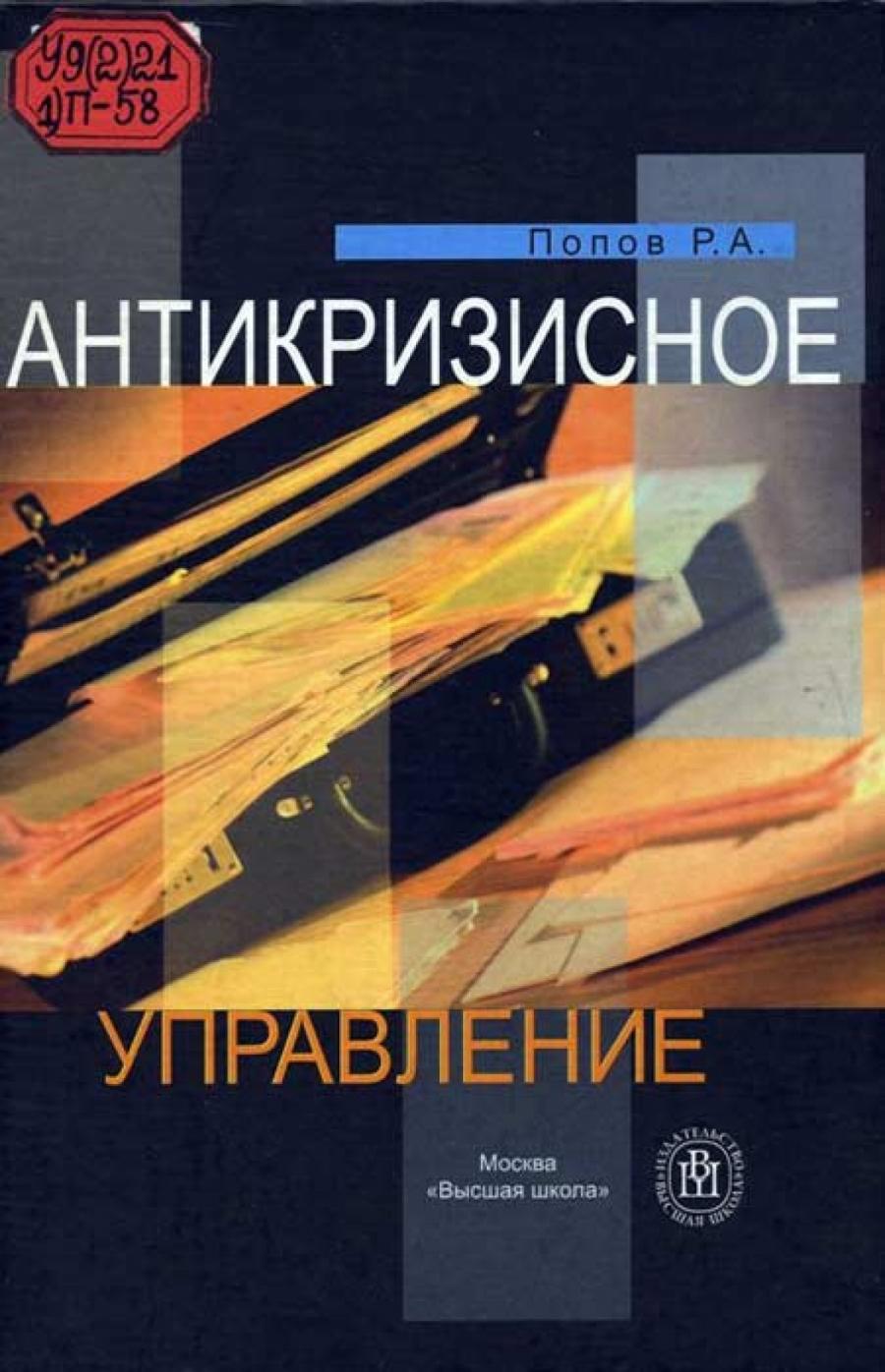 Обложка книги:  попов р.а. - антикризисное управление