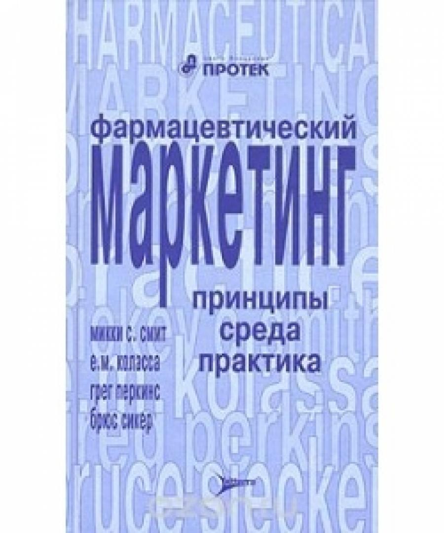 Обложка книги:  смит м. с., - фармацевтический маркетинг. принципы, среда, практика