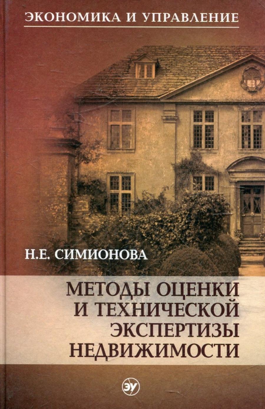 Обложка книги:  н.е. симионова, с.г. шеина - методы оценки и технической экспертизы недвижимости