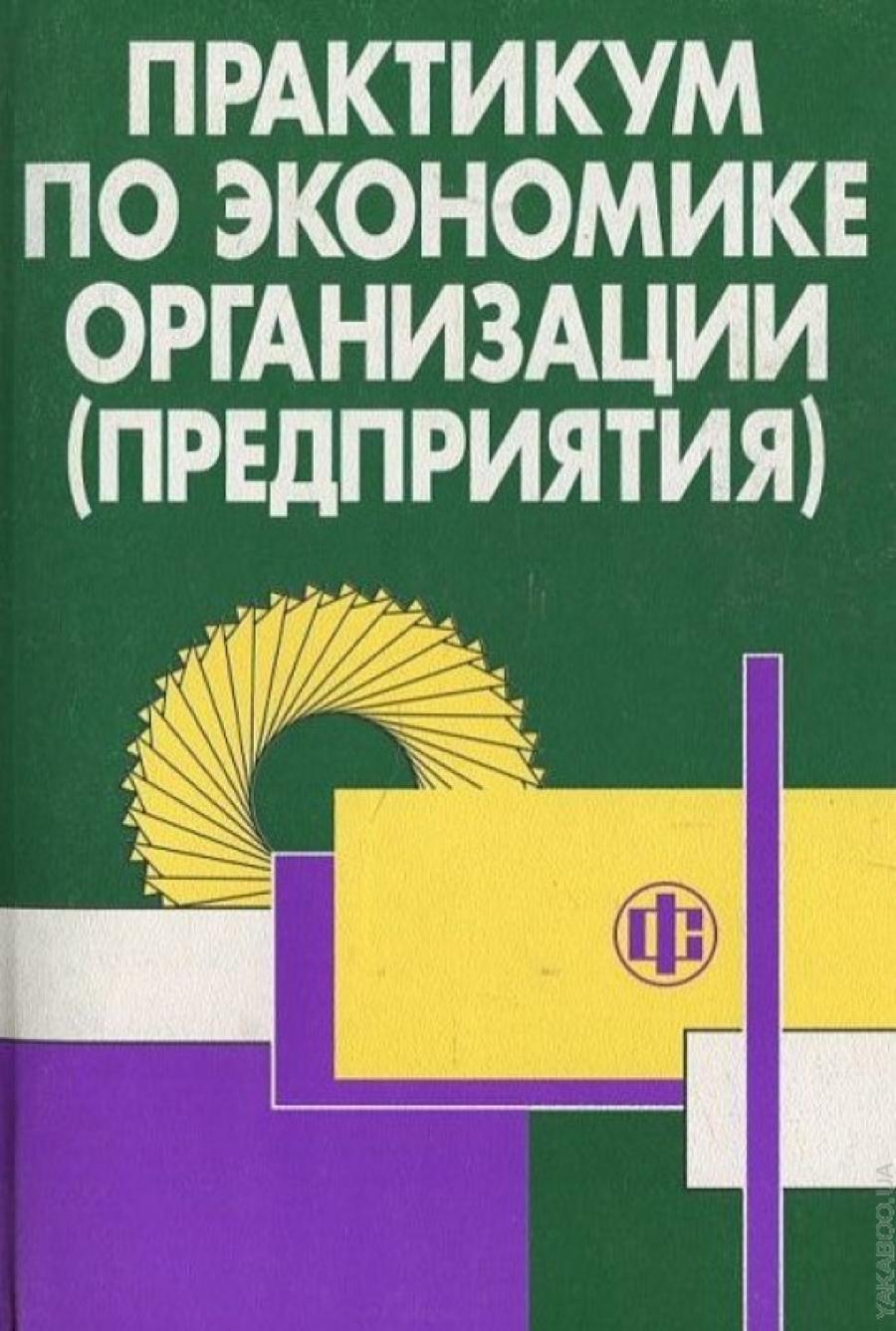 Обложка книги:  тальмина п.в., чернецова е.в. - практикум по экономике организации (предприятия)
