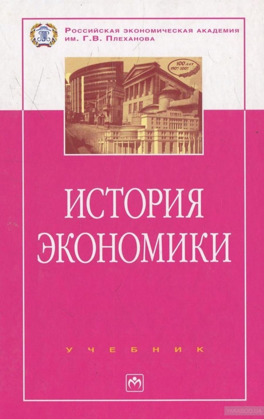 Обложка книги:  в. к. скляренко, в. м. прудников - экономика предприятия