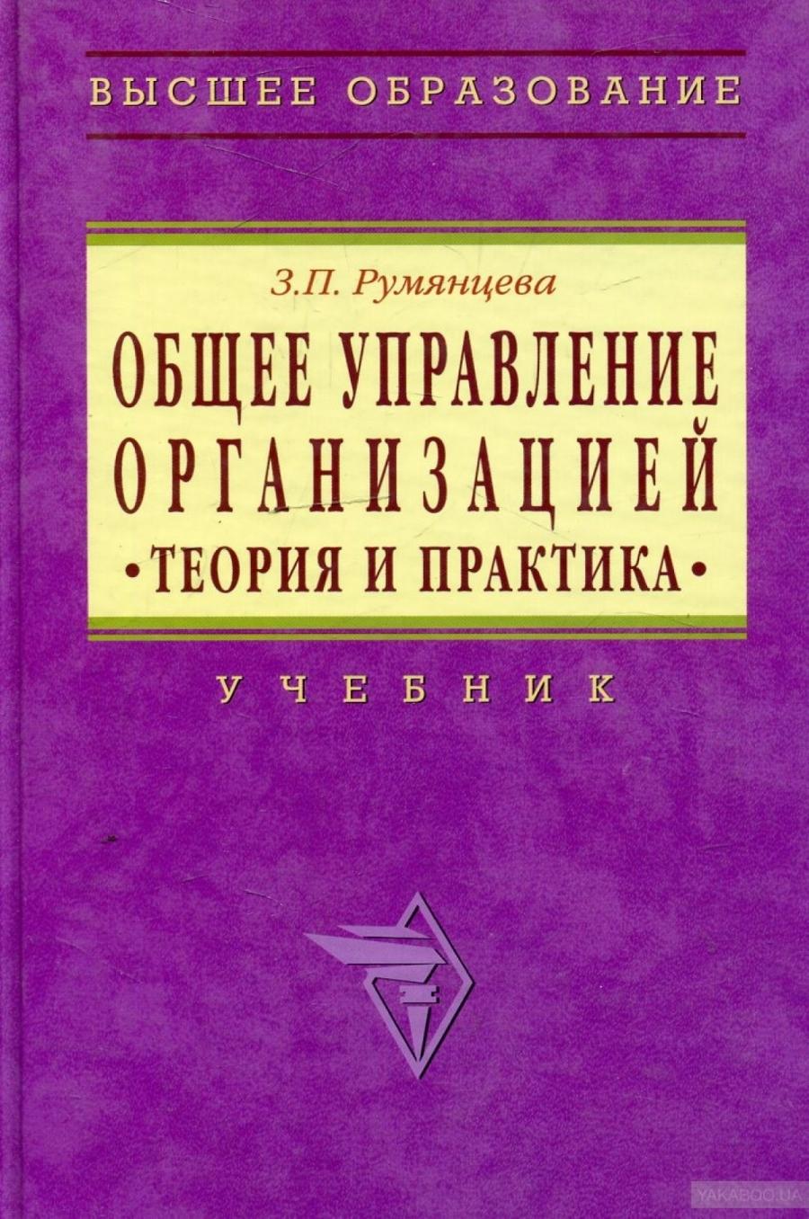 Обложка книги:  румянцева з.п. - общее управление организацией. теория и практика