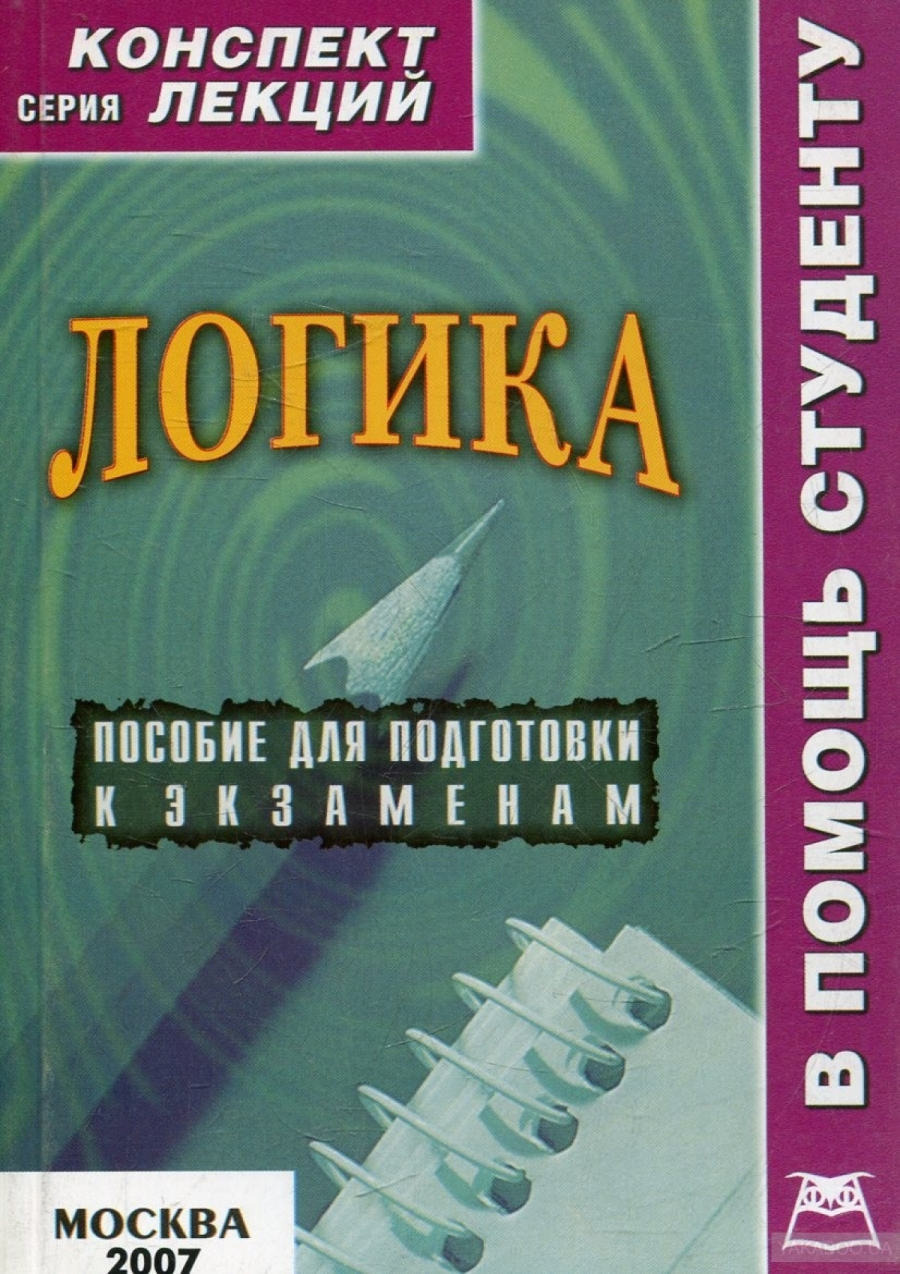 Обложка книги:  аксенова к. а. - реклама и рекламная деятельность