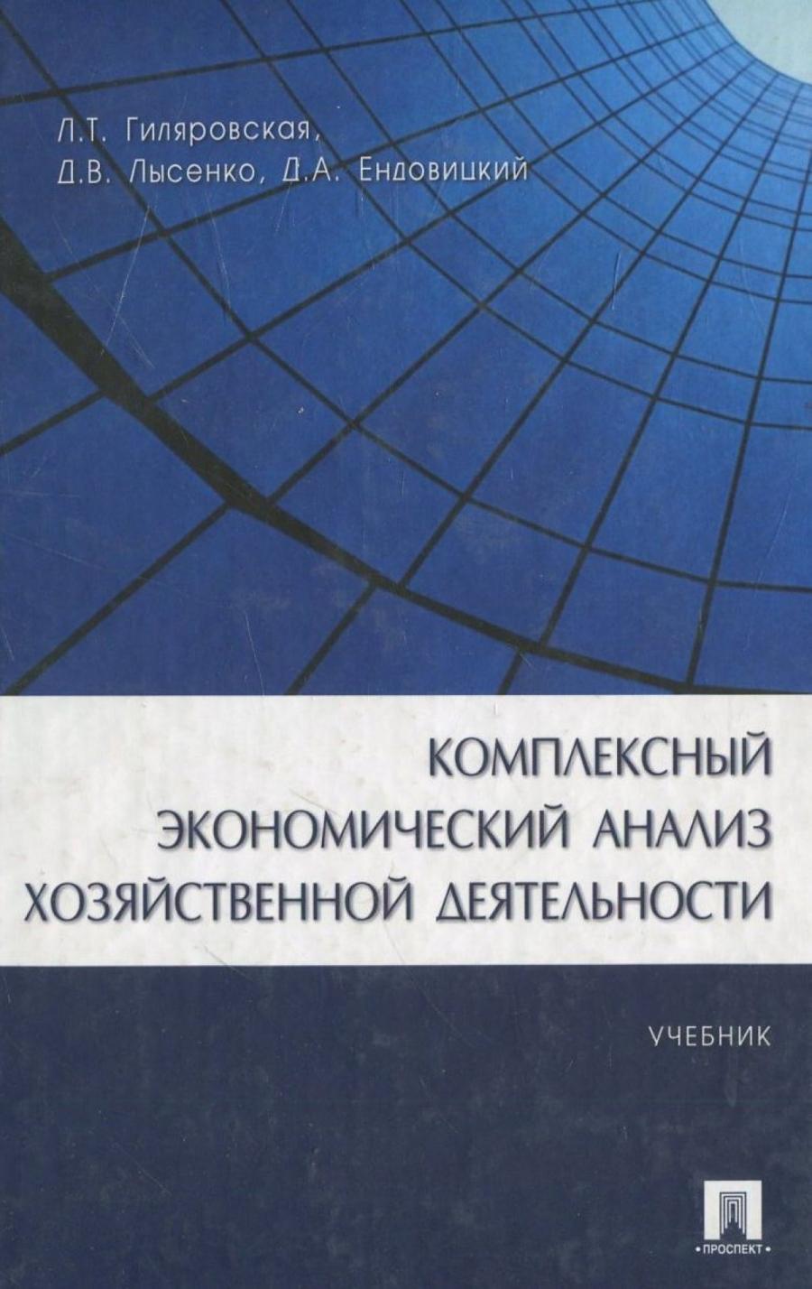 Обложка книги:  гиляровская л.т. - комплексный экономический анализ хозяйственной деятельности