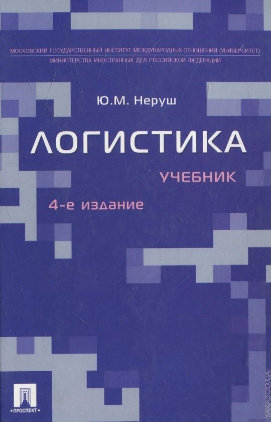 Обложка книги:  неруш ю.м. - логистика