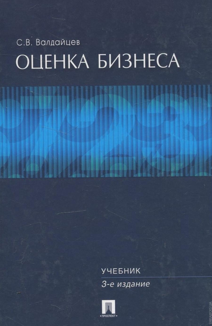 Обложка книги:  валдайцев с.в. - оценка бизнеса