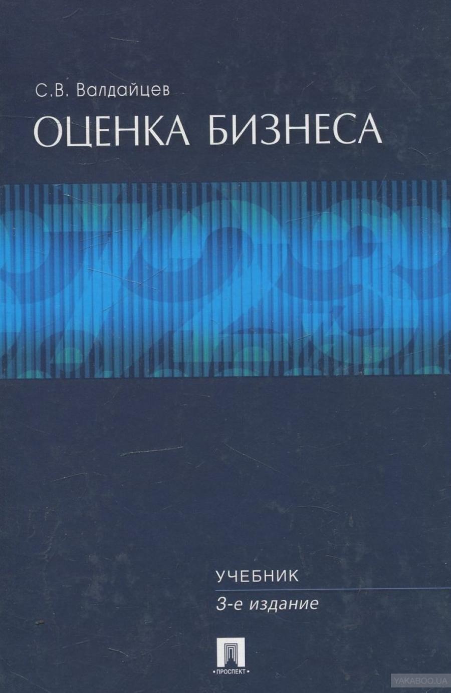 Обложка книги:  в.в. ковалев - финансы