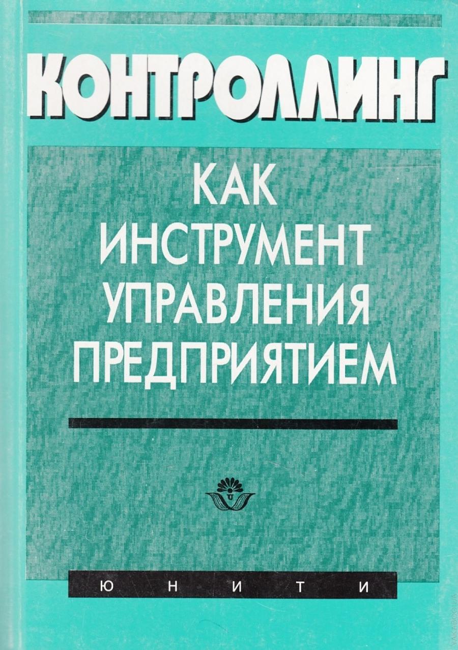 Обложка книги:  данилочкина н.г. - контроллинг как инструмент управления предприятием