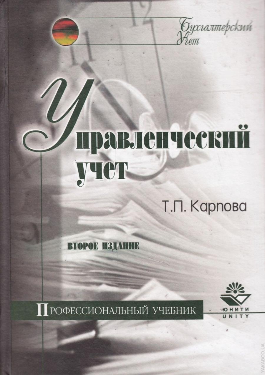 Обложка книги:  карпова т. п. - управленческий учет