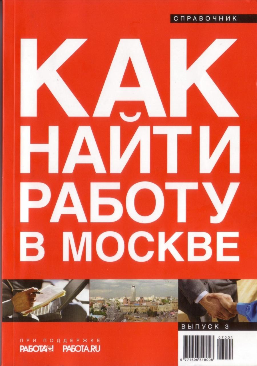 Обложка книги:  ооо рдв-медиа-групп - как найти работу в москве. выпуск 3