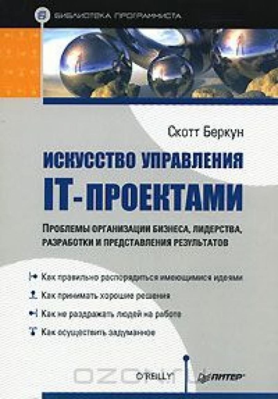 Обложка книги:  скотт беркун - искусство управления it-проектами