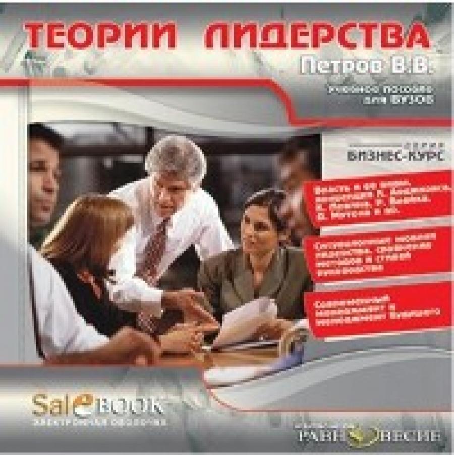 Обложка книги:  петров в. в. - теории лидерства