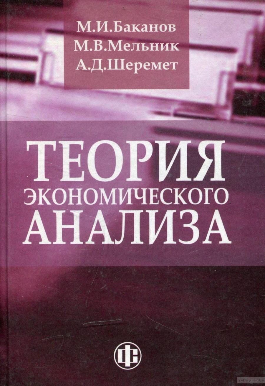 Обложка книги:  м. и. баканов, а. д. шеремет, м. в. мельник - теория экономического анализа